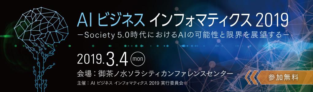 タイムテーブル | AI ビジネス インフォマティクス 2019 2019年3月4 ...