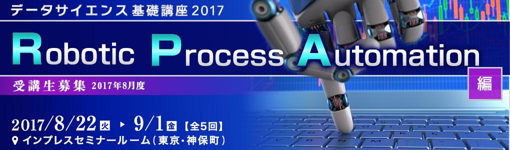 データサイエンス基礎講座 2017<RPA(Robotic Process Automation)編>