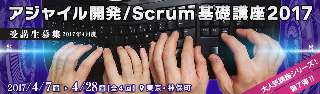 アジャイル開発/Scrum基礎講座2017