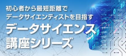 データサイエンス講座シリーズ